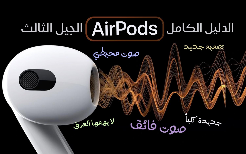 الجيل الثالث الجديد من سماعات AirPods