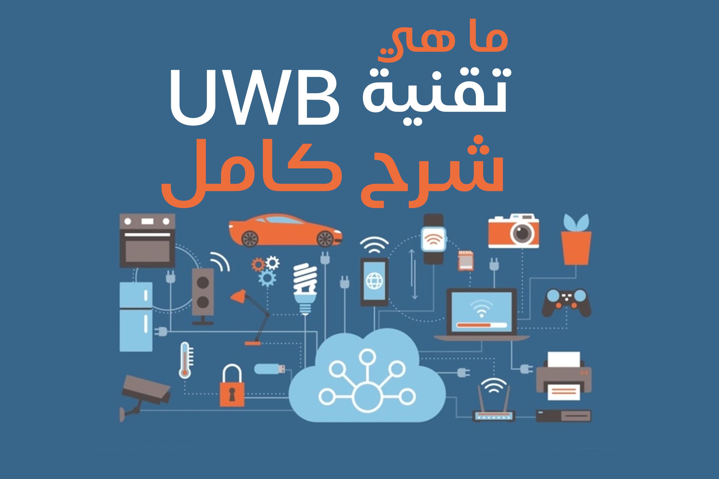ما هي تقنية UWB ؟ كيف تعمل تقنية UWB ؟ ما الفرق بينها وبين بلوتوث؟