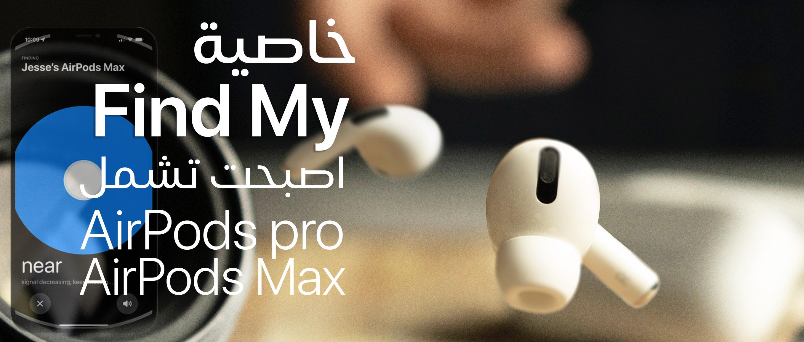 آبل توسع خاصية Find My لتشمل AirPods Pro و AirPods Max