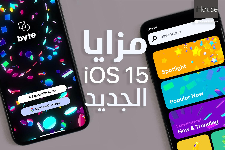 أبرز مزايا أنظمة تشغيل iOS 15 وiPadOS 15 الجديدة