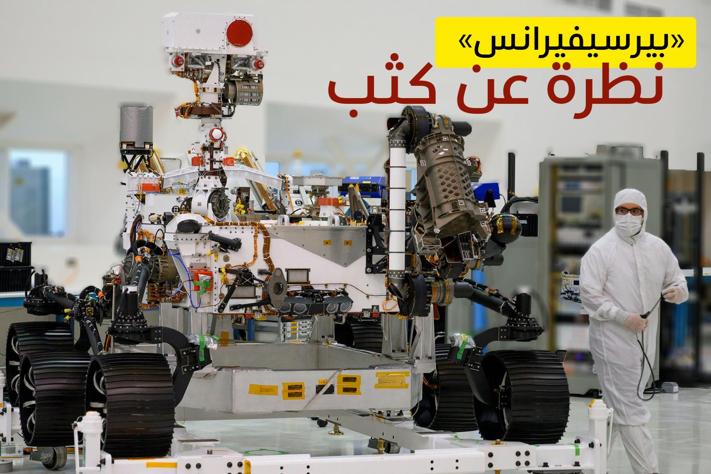 نظرة عن كثب على تقنيات عربة «بيرسيفيرانس» الجوالة التي حطّت على سطح المريخ