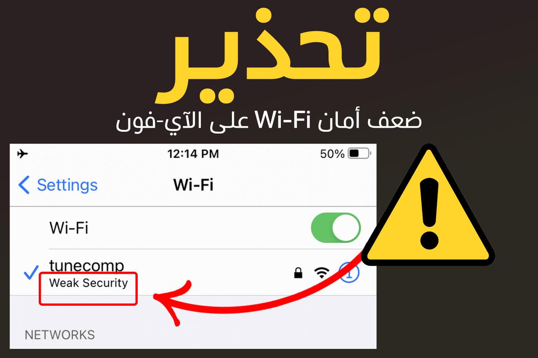 تحذير من ضعف أمان Wi-Fi على الآي-فون، ماذا يعني هذا وكيف أعالج المشكلة