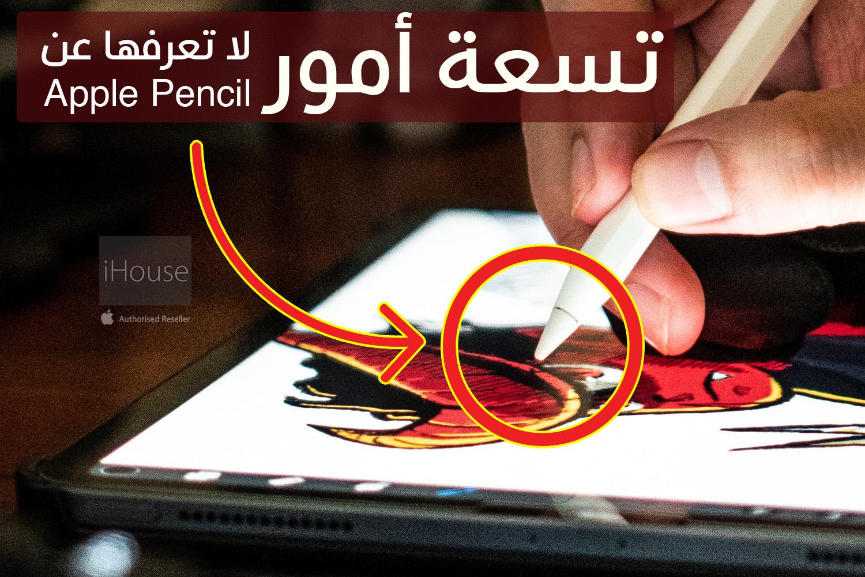 هل تعلم أن قلم أبل يمكنه فعل هذه الأشياء التسعة؟