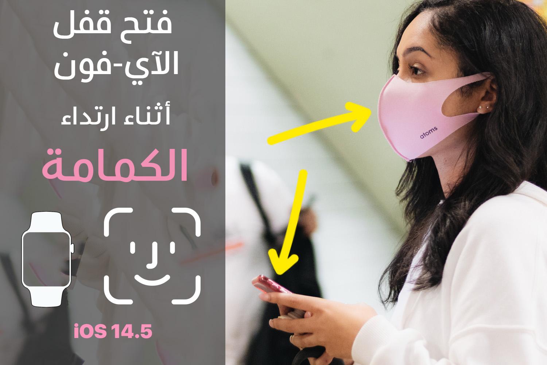 كيفية فتح قفل الآي-فون الخاص بك أثناء ارتداء الكمامة في iOS 14.5