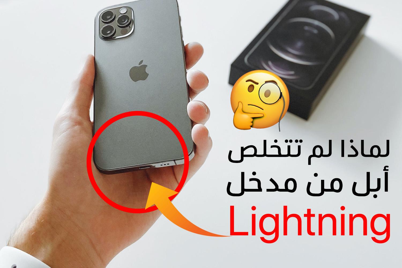 لماذا لم تتخلص أبل من مدخل Lightning في الآي-فون بعد؟