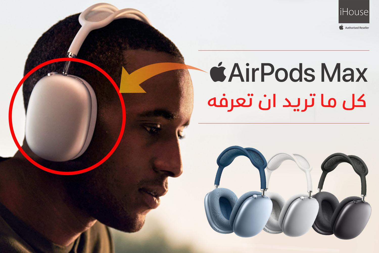 رسمياً: أبل تعلن عن سماعة AirPods Max