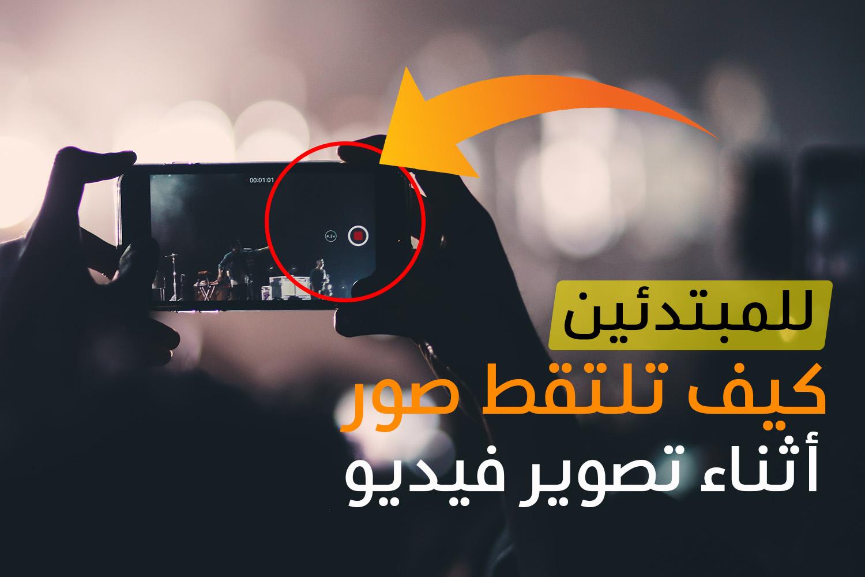 للمبتدئين: كيف تلتقط صور أثناء تصوير فيديو في الآي-فون