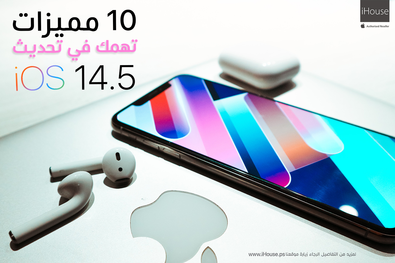 10 مميزات قد تهمك في تحديث iOS 14.5