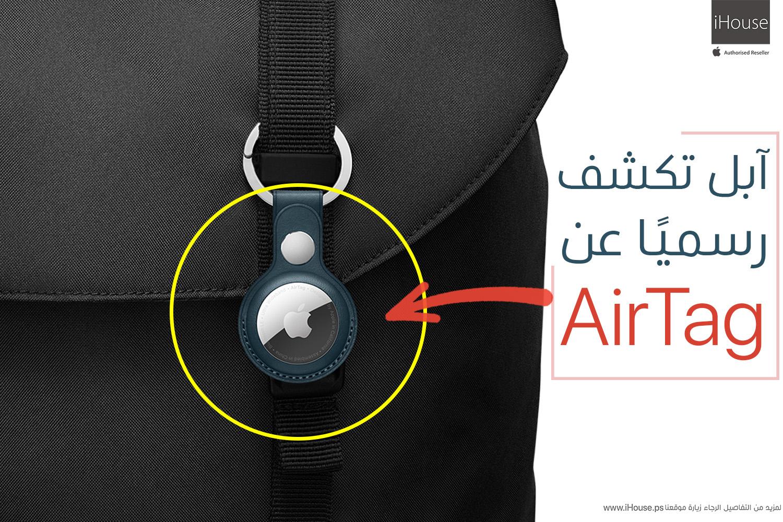 آبل تكشف رسميًا عن AirTag لتتبع العناصر المفقودة