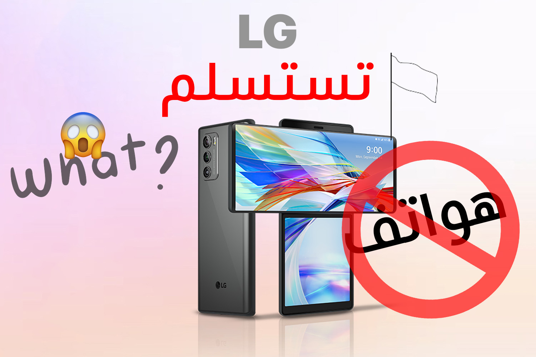LGتؤكد أنها تخرج من مجال الهواتف الذكية