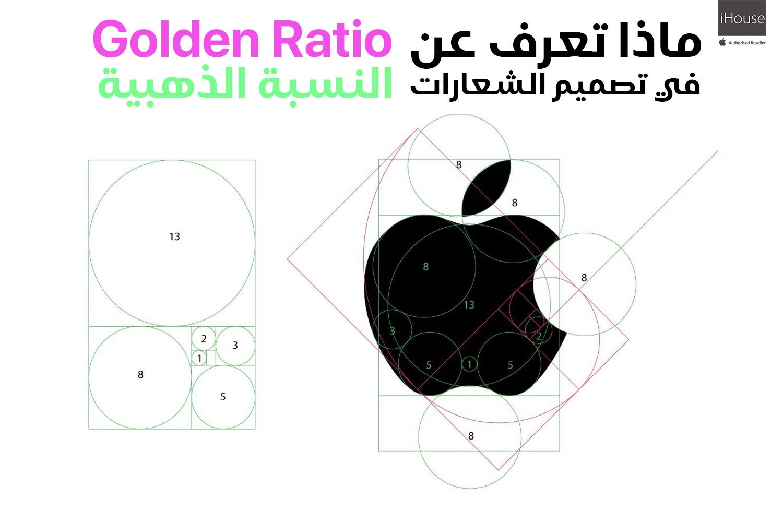 النسبة الذهبية golden Ratio في تصميم الشعارات