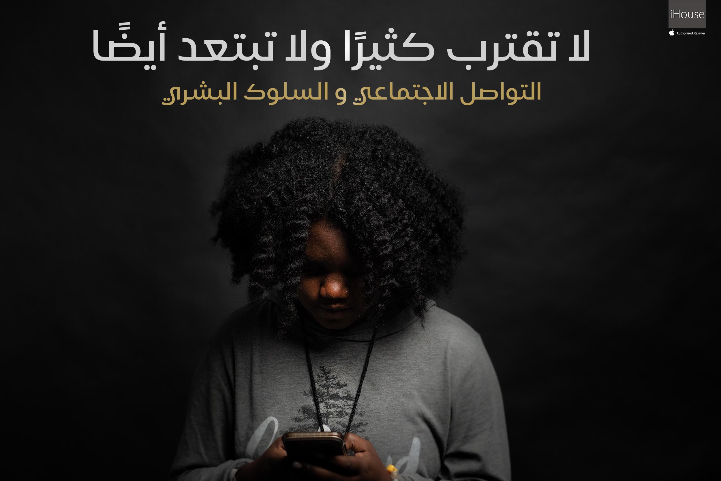 لا تقترب كثيرًا ولا تبتعد أيضًا… كيف تؤثر منصّات التواصل الاجتماعي على السلوك البشري؟