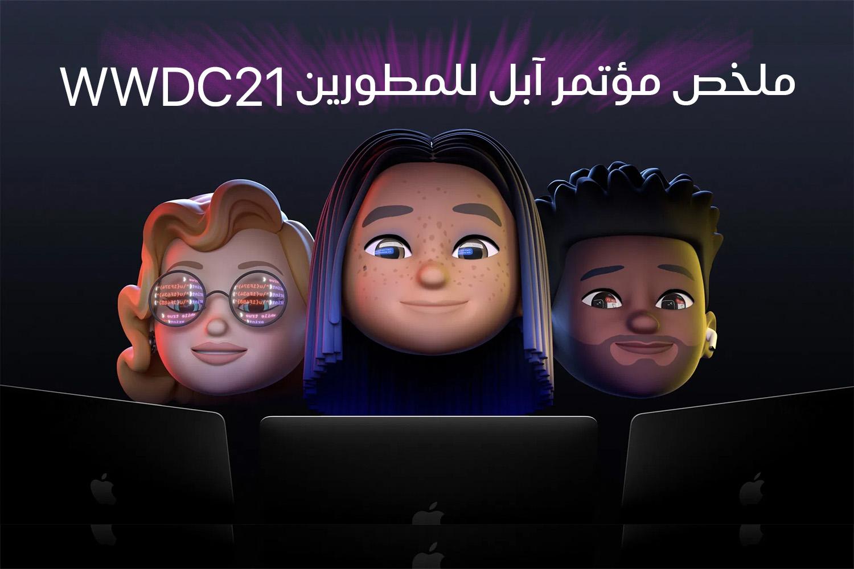 ملخص مؤتمر آبل للمطورين WWDC 2021
