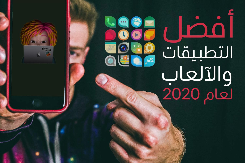 أفضل تطبيقات وألعاب آيفون لعام 2020: مختارات تناسب الجميع
