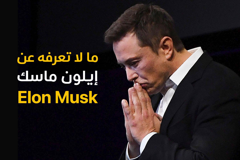 من هو إيلون ماسك - Elon Musk؟