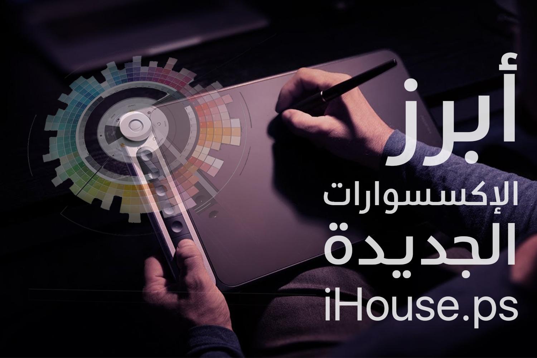 المنتجات المميزة على متجر آي هاوس الإلكتروني بداية شهر أيّار 2021